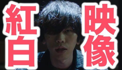 【動画】米津玄師の紅白歌合戦「Lemon」歌唱映像がコレ!顔もイケメン?