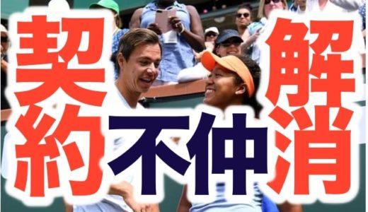大坂なおみがバインコーチと契約解消した本当の理由!助言無視や感情的対立?