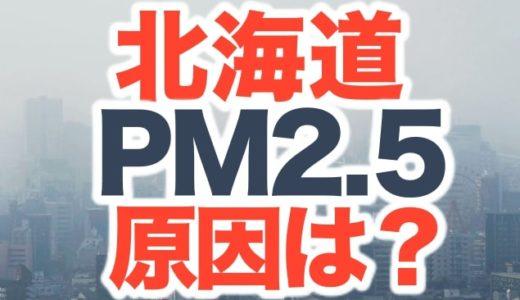 北海道の高濃度PM2.5上昇の原因は中国?具体的対策や汚染地域は?