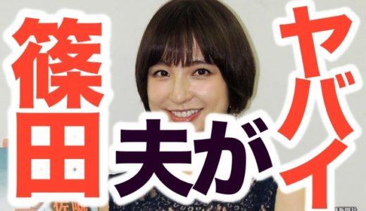 篠田麻里子の結婚相手は顔も年収も完璧!懸念は女性スキャンダル?実業家との交際0日結婚が話題