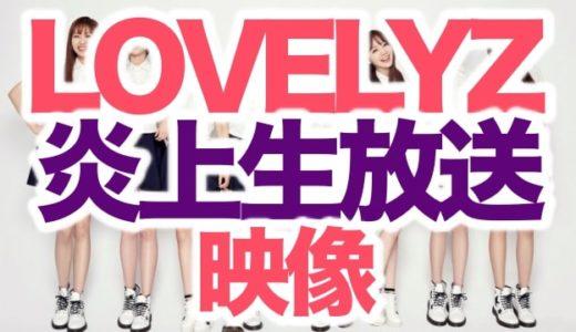 【動画】LOVELYZ生放送中の不適切発言映像と悪口内容!放射能を揶揄?