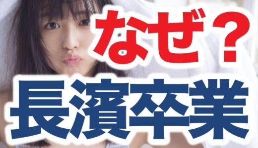 長濱ねるの欅坂46卒業理由にNGT暴行事件や熱愛騒動が関与?
