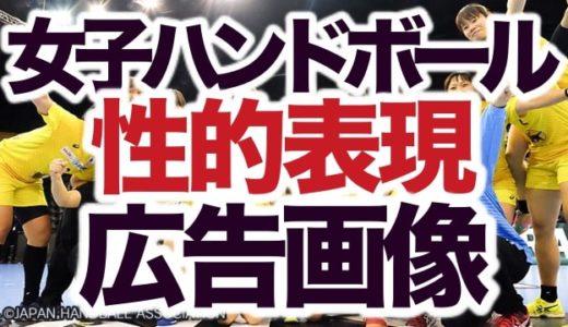 【画像】女子ハンドボール選手権の性的表現不適切のぼり広告!熊本スポーツ大会推進事務局も配慮に欠けたと謝罪