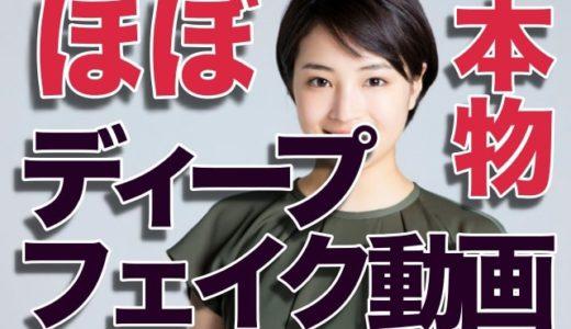 【無料動画】広瀬すず&橋本環奈のディープフェイクが本物過ぎると話題