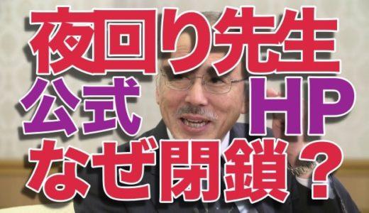 夜回り先生水谷修が公式ホームページ閉鎖した3つの理由がヤバイ!