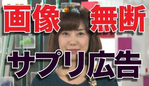 【画像】山崎アナの写真無断使用!実際のダイエットサプリ広告がコレ