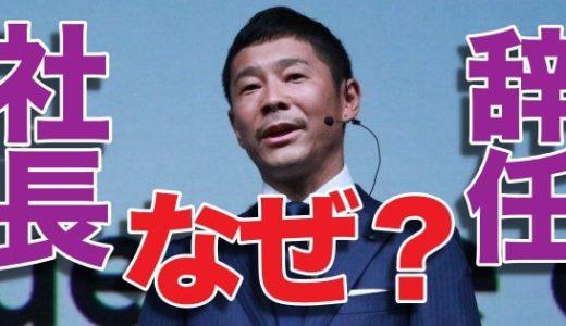 ZOZO前澤友作が社長を辞任する本当の理由は金欠?今後の活動も紹介