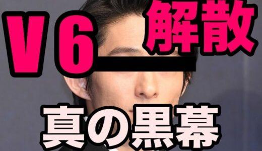なぜ? V6解散の本当の理由は森田剛と岡田准一の超不仲が原因か